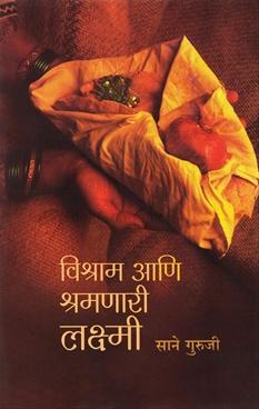 Vishram Ani Shramanari Laxmi