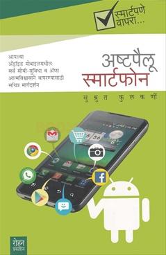 Ashtapailu Smartphone