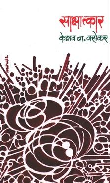Sakshatkar