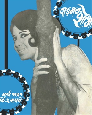 Vangmay Shobha ( March 1971 )