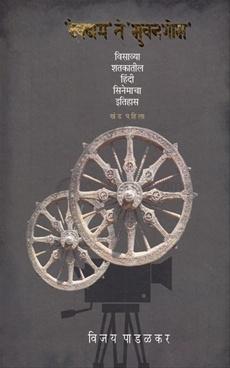 Devadas Te Bhuvanshom