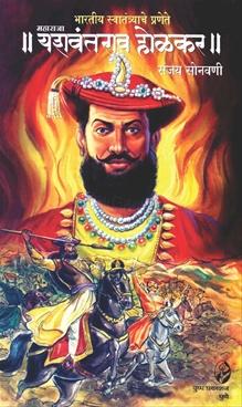 Maharaja Yashvantrao Holkar