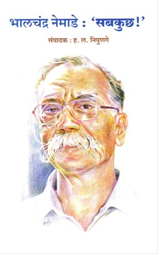 Bhalchandra Nemade - Sabkucch
