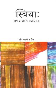 Striya : Samaj Ani Rajkaran