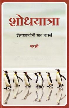 Shodhyatra Ishwarpraptichi Sat Paval