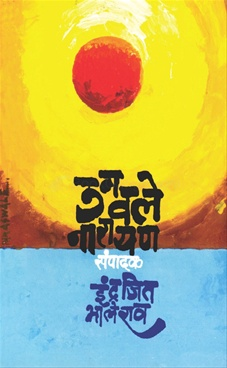 Ugavale Narayan