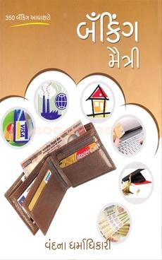 Banking Maitri ( Gujarati )