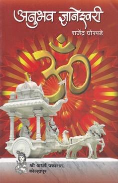 Anubhav Dnyaneshwari