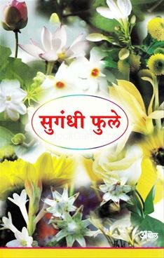 Sugandhi Phule