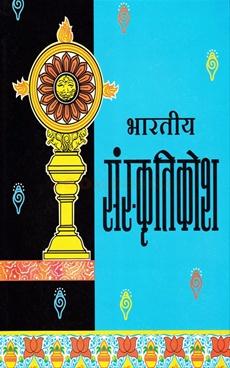 Sanskrutikosh Khand 6