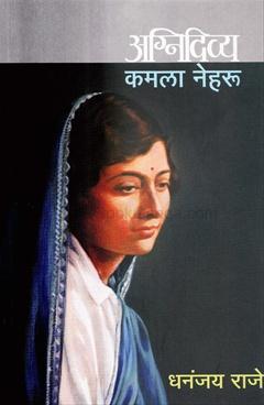 Agnidivya Kamala Neharu