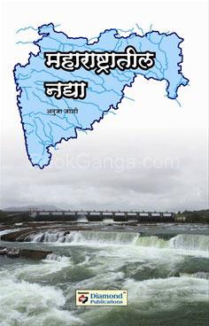 Maharashtratil Nadya