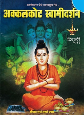 Akkalkot Swamidarshan (2012)