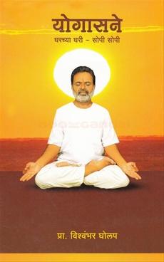 Yogasane
