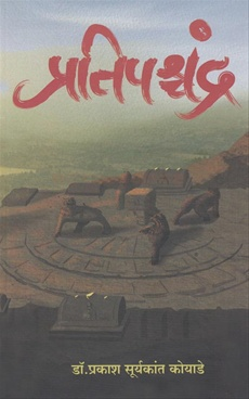 Pratipashchandra