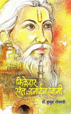 Killedar Sant Janardan Swami