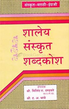 Shaley Sanskrut shabdkosh