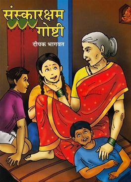 Sanskarksham Goshti