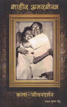 Shahir Amarshekh Kala Jeevandarshan
