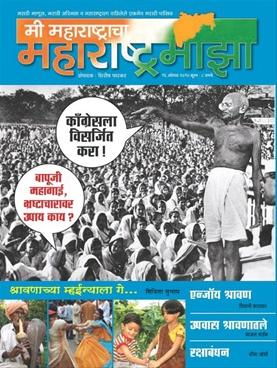 Maharashtra Maza 16 August 2010