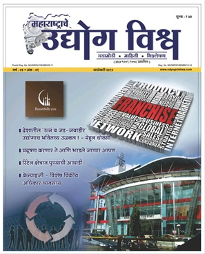 Maharashtrache Udyog Vishwa (January 2012)