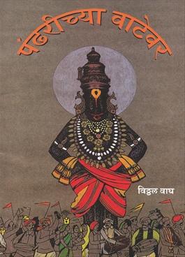 Pandharichya Vatevar
