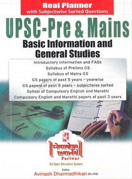 UPSC- Pre & Mains - Basic Information And General Studies