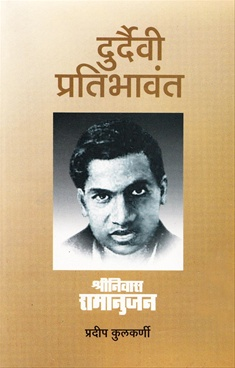 Durdaivi Pratibhavant Shreenivas Ramanujan