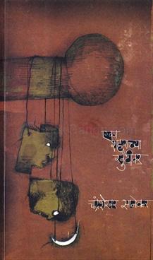 Eka Shahrachya Khuntivar
