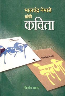 Bhalchandra Nemade Yaaanchi Kavita