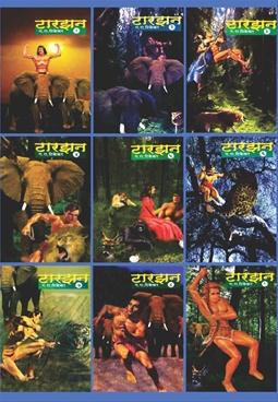 Tarzan Bhag 1 Te 10