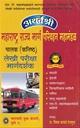 अथर्वश्री महाराष्ट्र राज्य मार्ग परिवहन महामंडळ