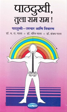 Pathdukhi Tula Ram Ram