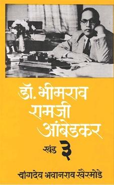 Dr. Bhimrav Ramji Ambedkar Khand - 3