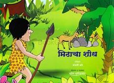 Mithacha Shodh