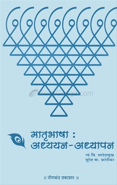 Matrubhasha Adhyayan - Adhyapan