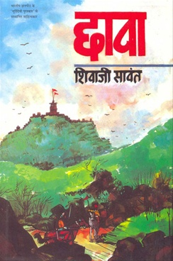 Chhawa (Hindi)