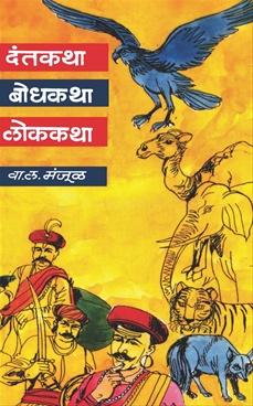 Dantkatha Bodhkatha Lokkatha