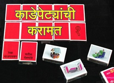 Kadepetyanchi Karamat 1