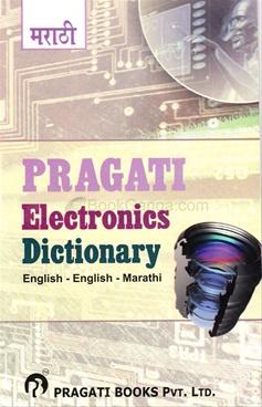 Pragati Electronics Dictionary English-English-Marathi