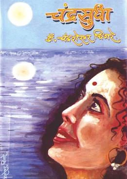 Chandrasudha
