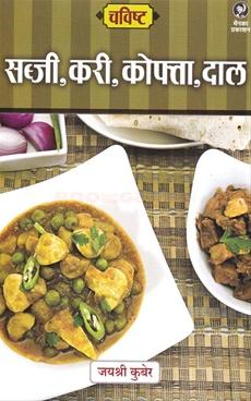 Chavishta - Sabji, Curry, Kofta, Dal