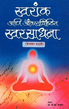 Swarank Ani Onkardhishthit Swar Sadhana