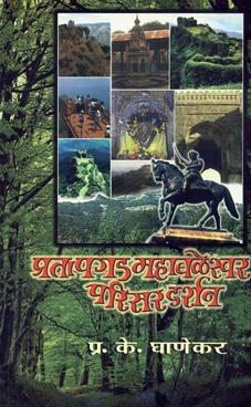 Pratapgad Mahabaleshwar Parisar Darshan