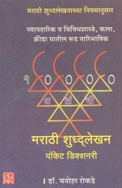 10,000 Shabdanchi Marathi Shuddhlekhan Poket Dictionary