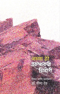 Shashwatachi Shidori