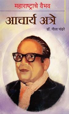 Maharashtrache Vaibhav - Aacharya Atre