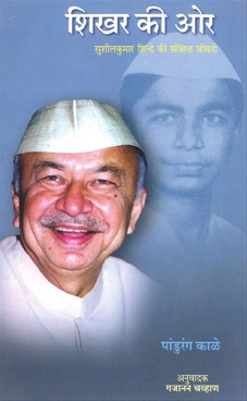 Shikhar Ki Aor
