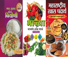 Bhat Pulav Veg Biryani 50 Prakar Bhajya Ani Bhajyanche Anek Padarth Maharashtriy Khas Padarth