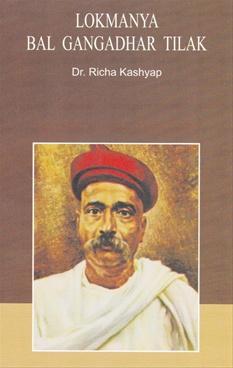 Lokmanya Bal Gangadhar Tilak ( English )